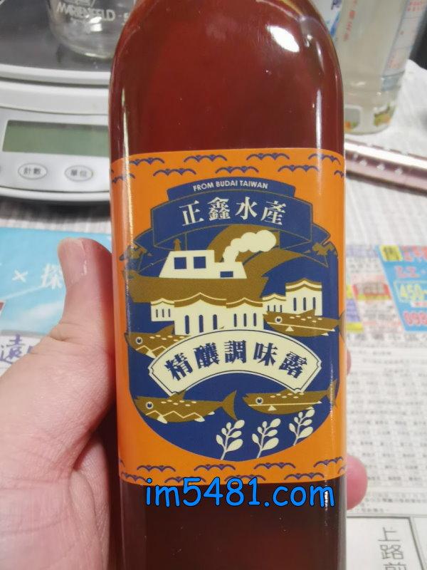 正鑫水產-精釀調味露,這是台灣嘉義縣布袋鎮新塭製造的