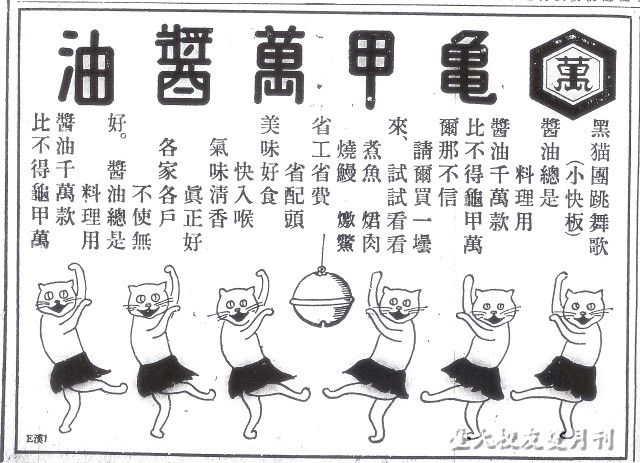 臺灣龜甲萬在1930年代推出的「黑貓團跳舞歌」廣告。