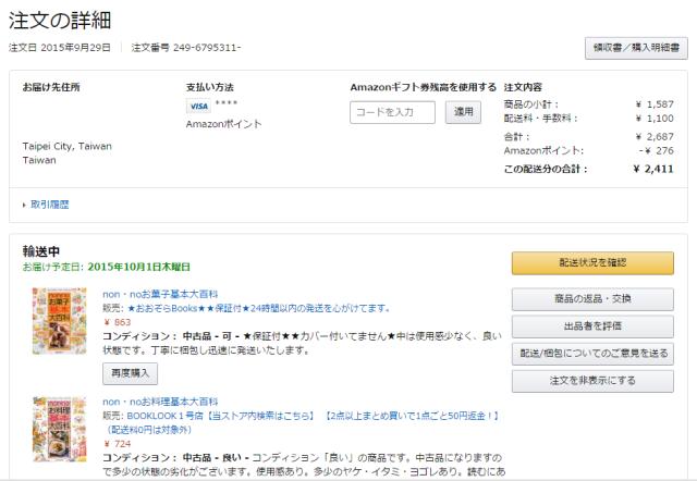 Amazon JP的non・noお料理基本大百科跟non・noお菓子基本大百科的結帳單