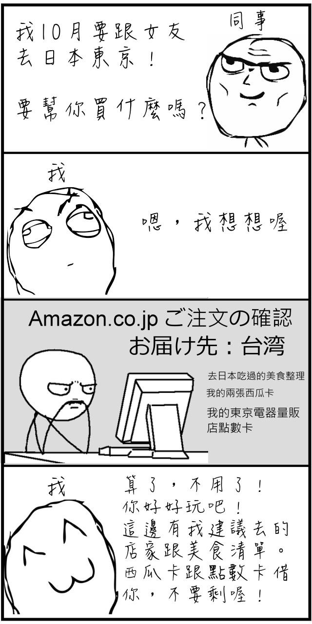 同事去日本