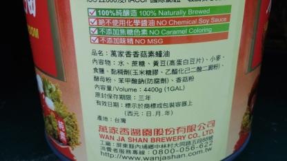 萬家香香菇素蠔油 內容物
