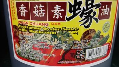 丸莊香菇素蠔油 『純古法精製』?