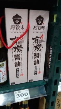 源殼味 天然有機醬油 黑豆釀蔭油 300元