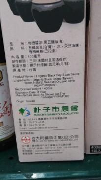 斗六 大同醬油代工
