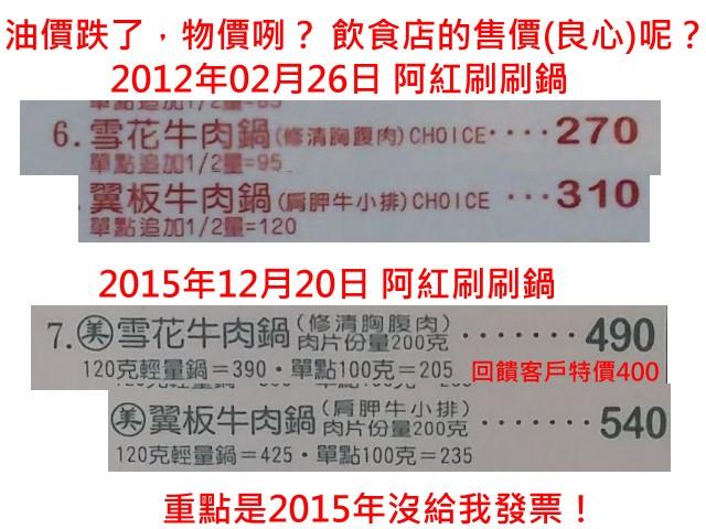 油價跌到新低,物價可是飆到新高!賣吃的漲70%不臉紅啊?