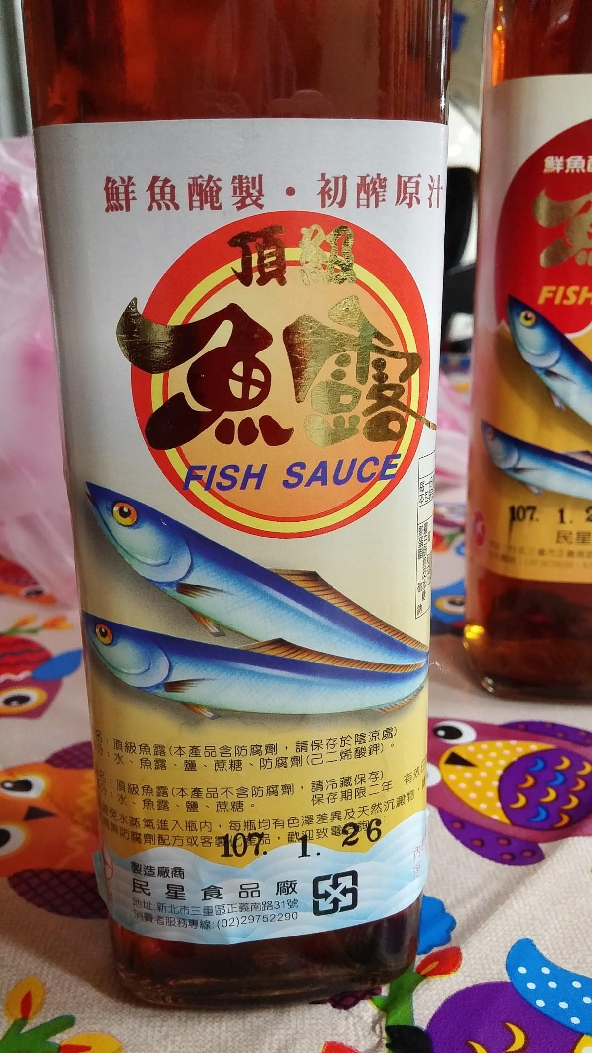 台灣的好魚露 民星頂級魚露