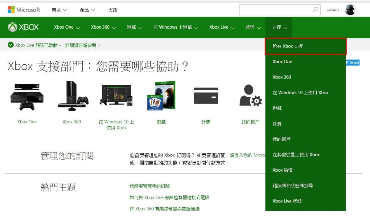 如何聯絡微軟XBox客服?