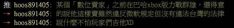 XBOX數位賣家