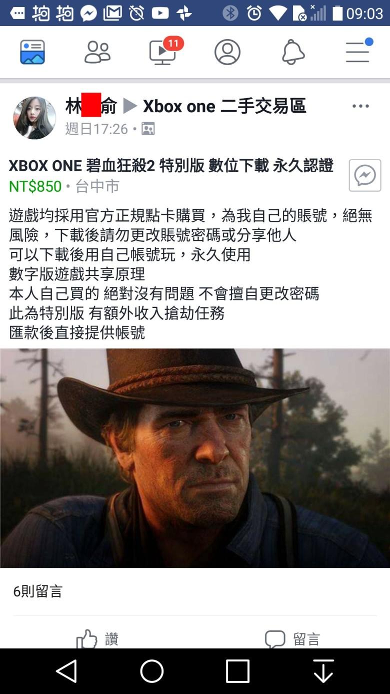 Xbox one 碧血狂殺2 數位下載 永久認證