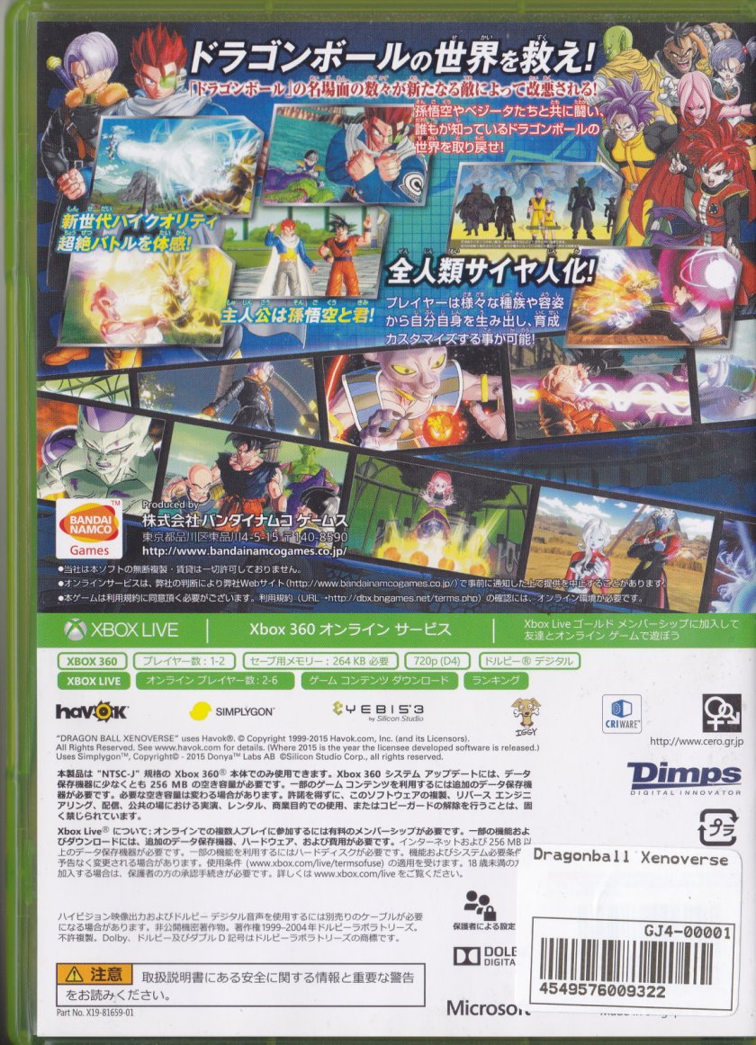 Xbox 360 Dragon Ball Xenoverse-JP-02