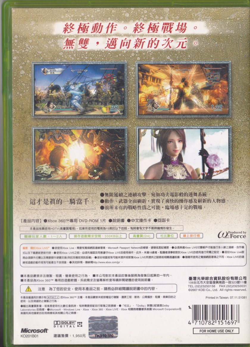 Xbox 360 真三國無雙-02