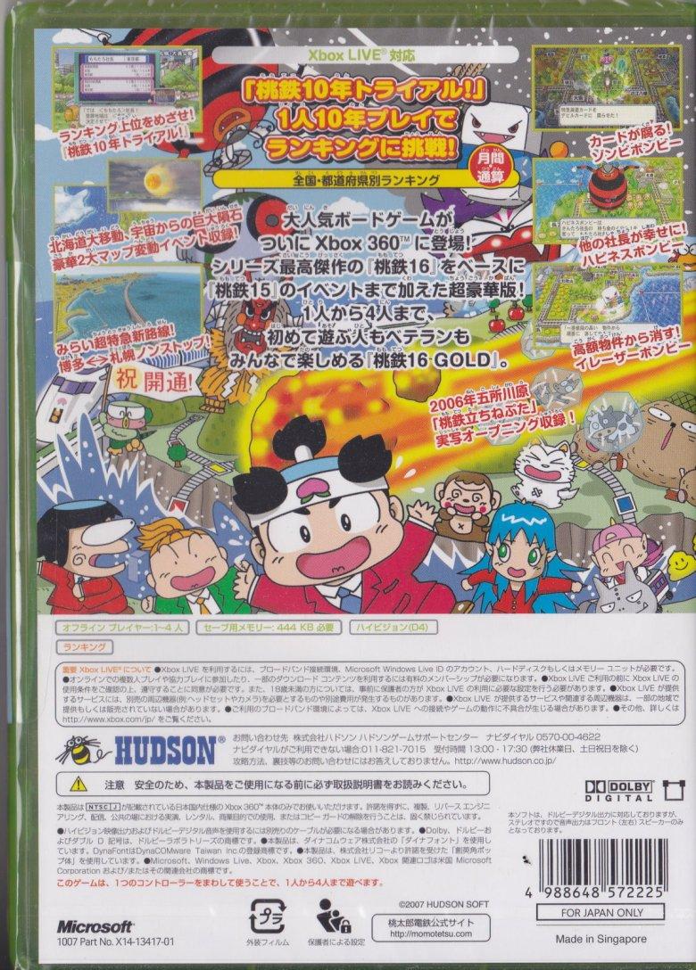 Xbox360  桃太郎電鐵16 Gold-02-1