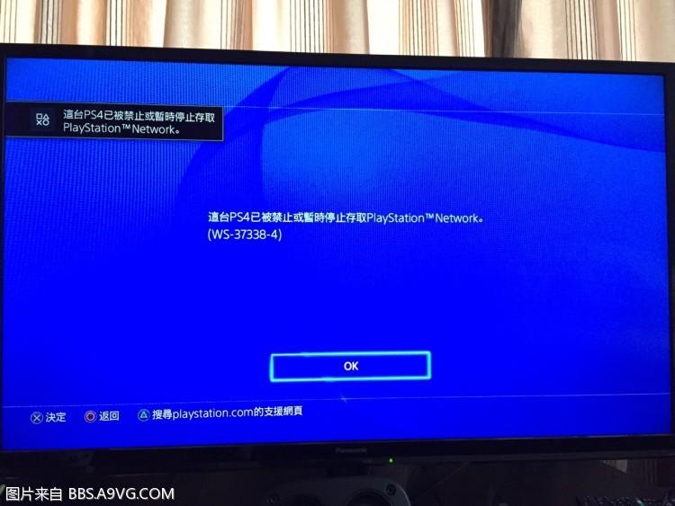 不要租或買PS4數位『共享版』『合購版』『認證版』遊戲,白白損失金錢還好,小心被Ban主機跟帳號!