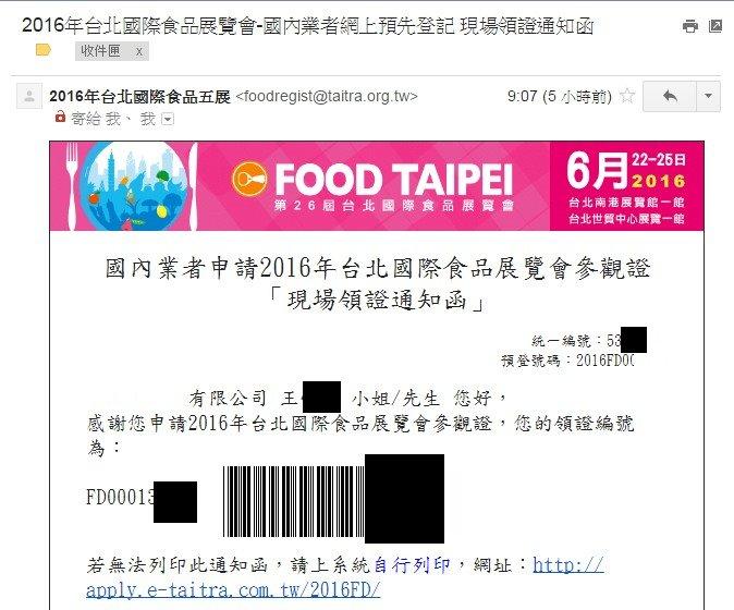 2016年台北國際食品展覽會