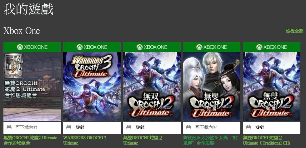 Xbox 金會員 2016年8月 免費遊戲:無雙OROCHI 蛇魔2Ultimate