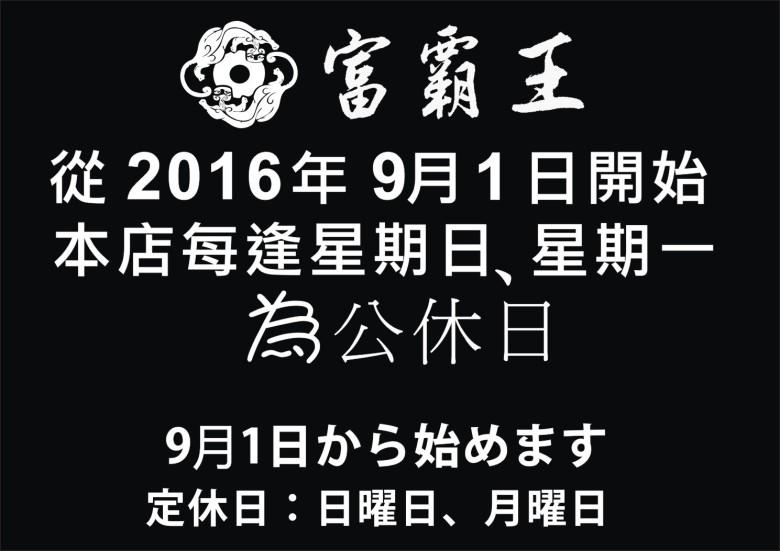 富霸王2016-9休假日公告2