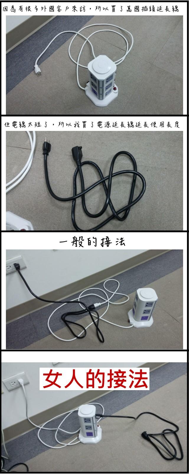 電源延長線的接法-01.jpg