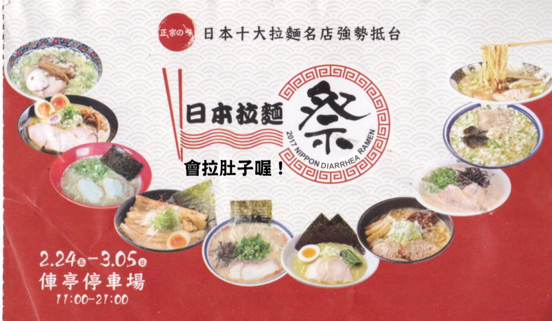 2017日本拉麵祭跟吃完十家店家的心得