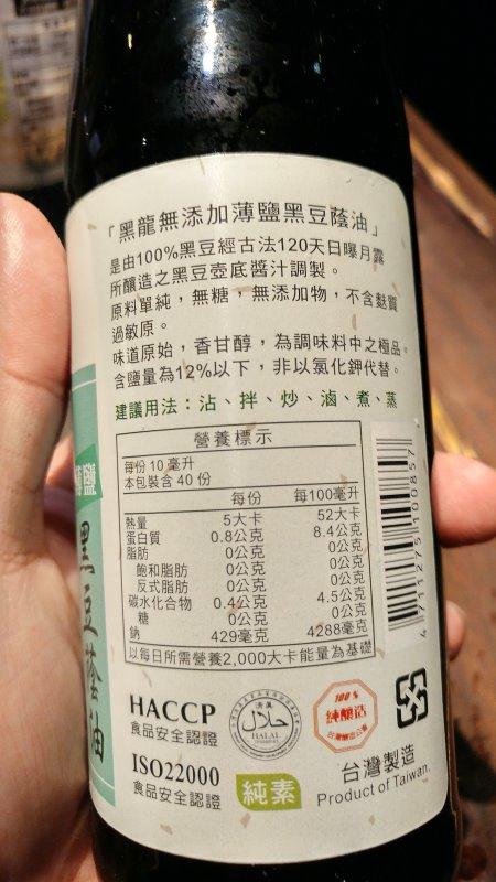 黑龍無添加薄鹽黑豆蔭油的說明