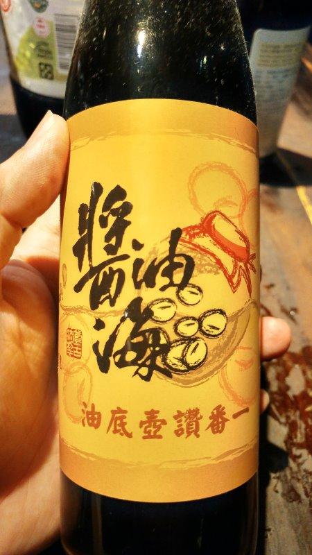 新海醬油 一番讚壺底油