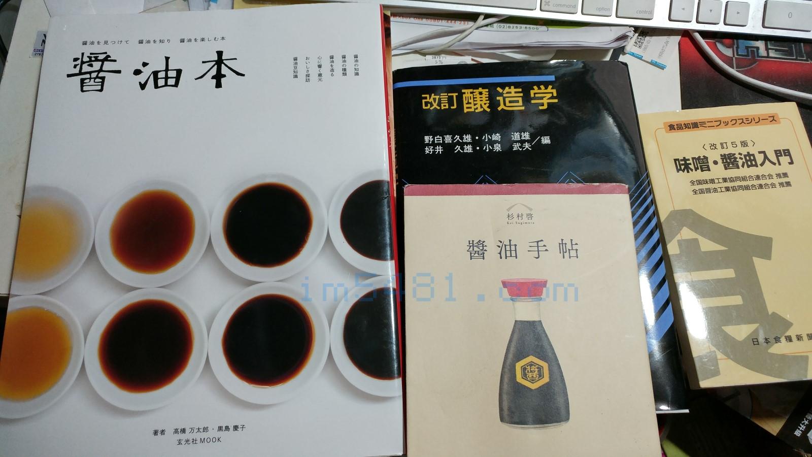 醬油的專業書籍: 醬油本、醬油手帖、釀造學、味噌醬油入門