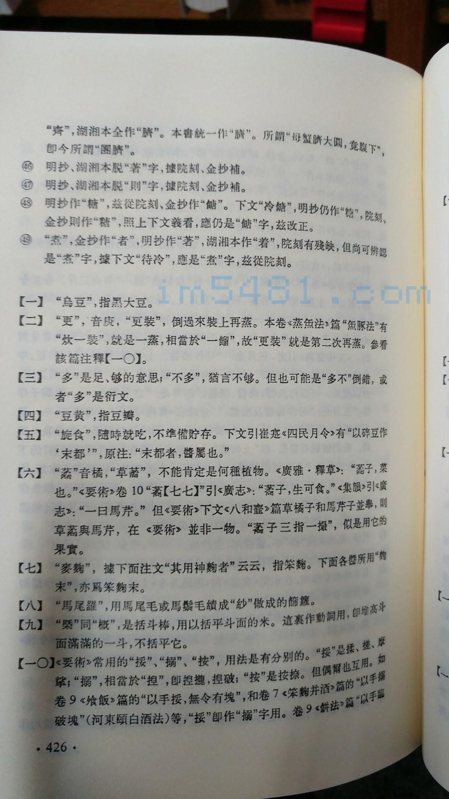 齊民要術解說 作醬等法第七十