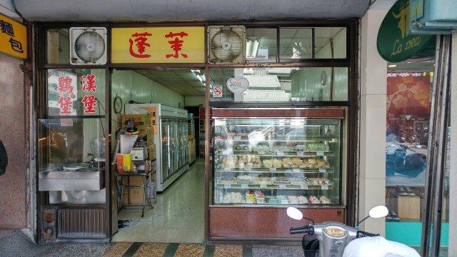 嘉義蓬萊食品