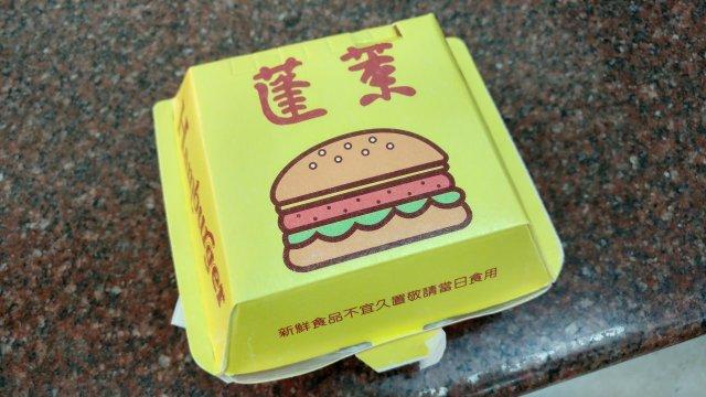 嘉義蓬萊漢堡