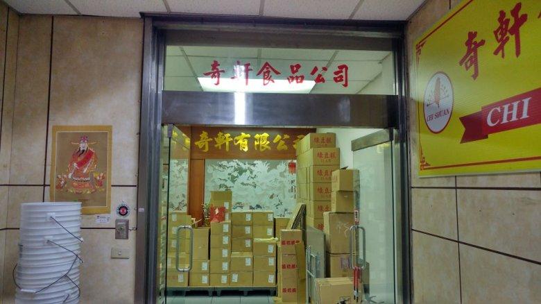 奇軒食品 工廠門口