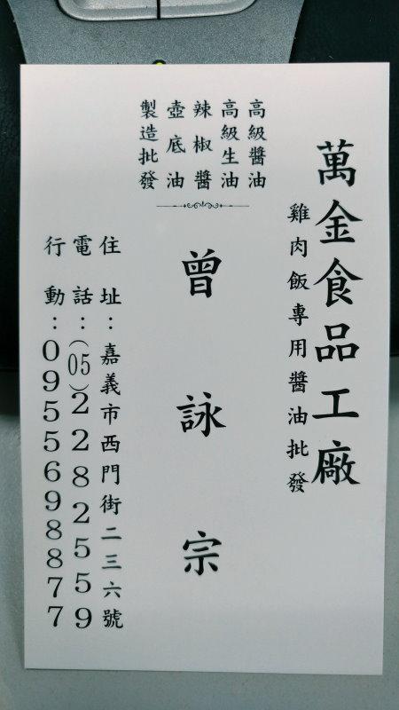 萬金食品工廠名片