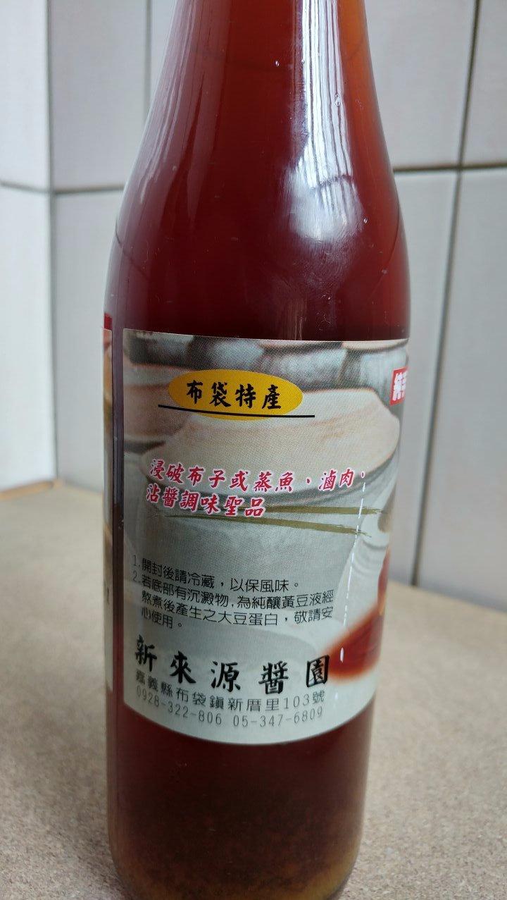 新來源醬園-白蔭油
