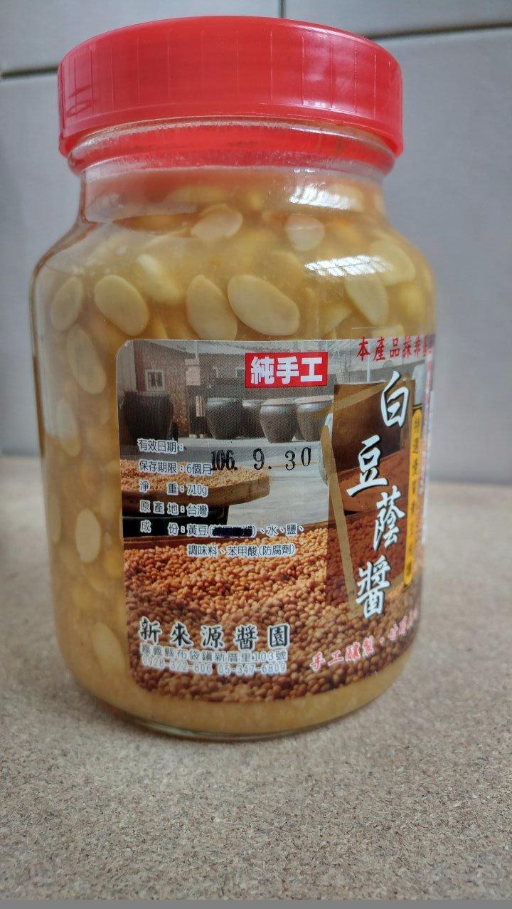 新來源醬園-白豆蔭醬