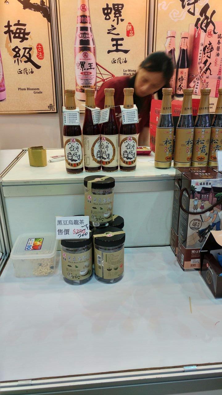 2017烘焙展-瑞春醬油 黑豆烏龍茶