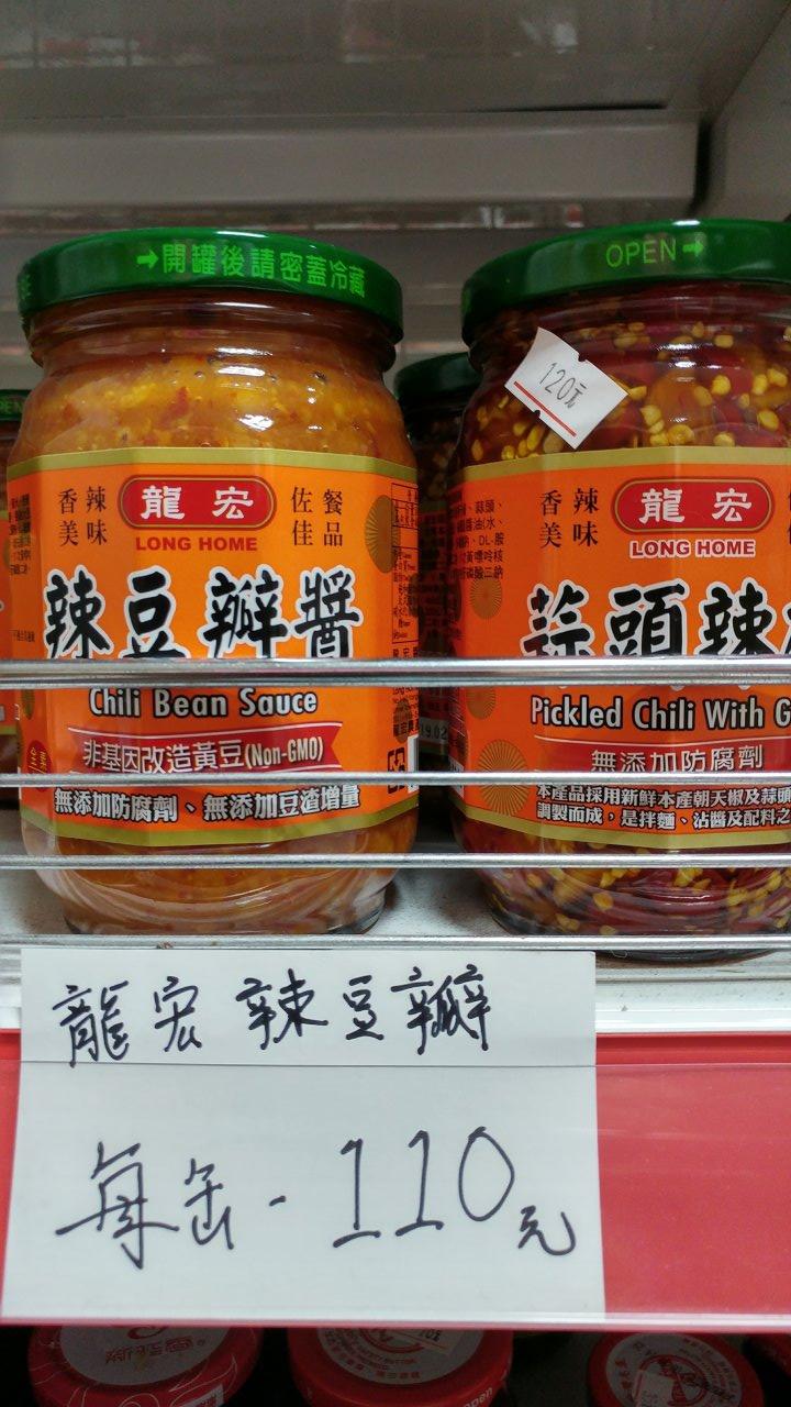 龍宏 辣豆瓣醬
