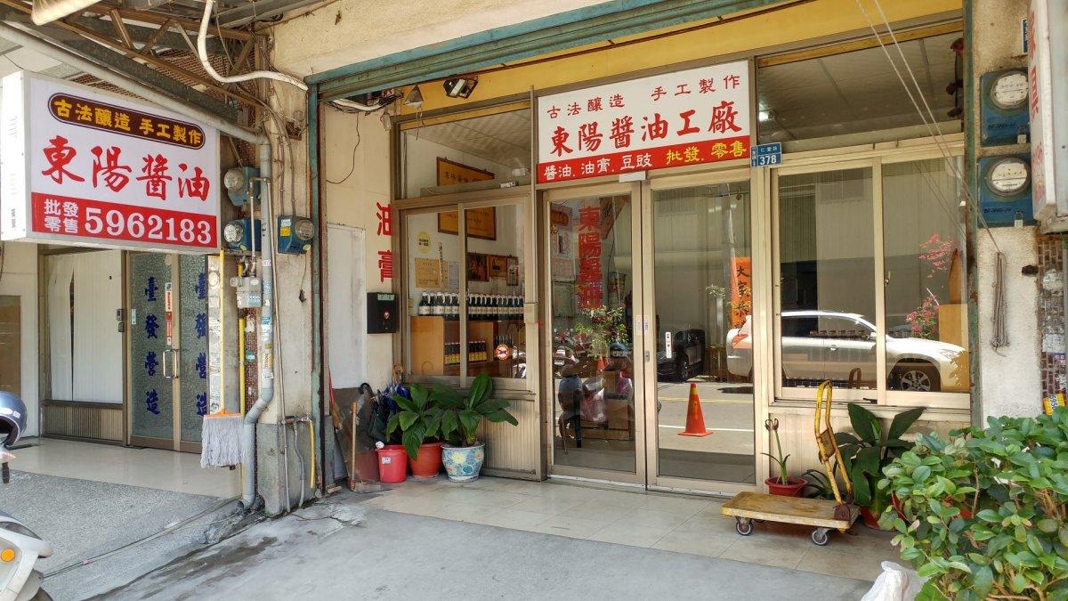 新竹竹東 黃豆麥醬油 –東陽醬油工廠