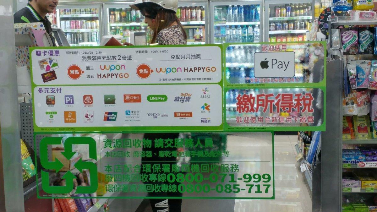明明台灣有一堆電子支付,卻被中國嫌落後?