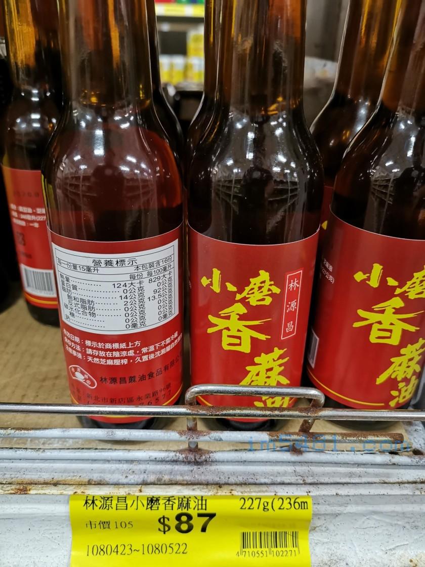 林源昌小磨香麻油