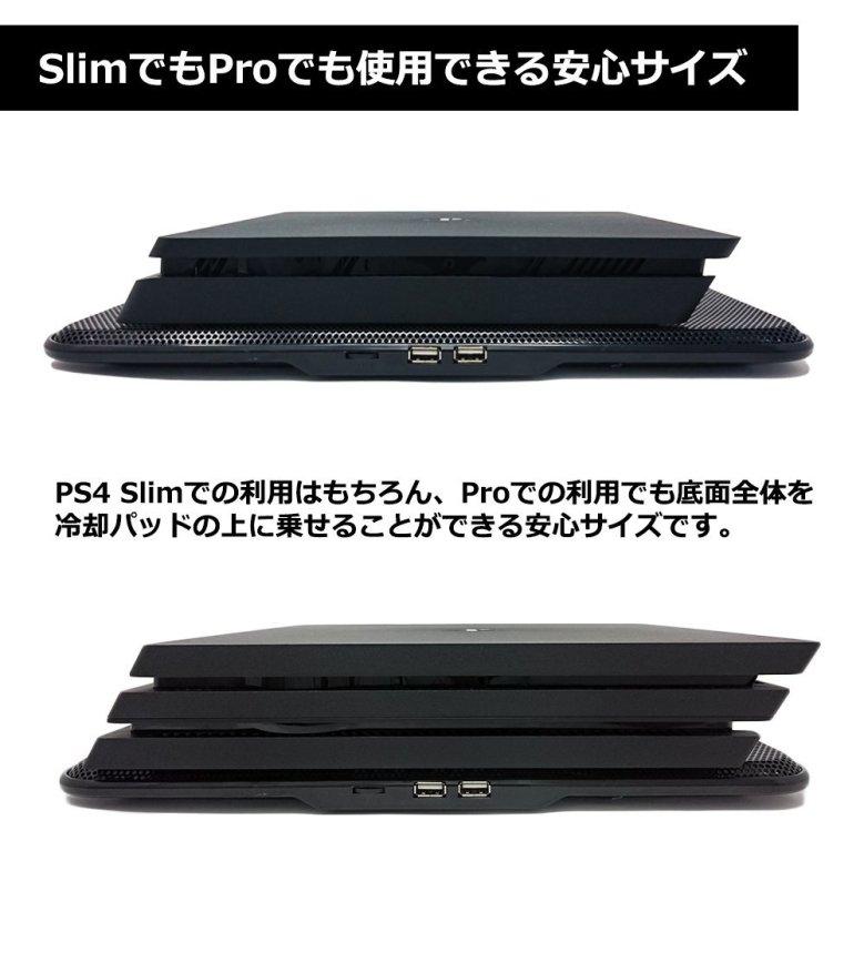 SONY PS3/PS4 Slim/Pro対応【 超静音ファン8基搭載 】横置き用冷却パッド クーラー