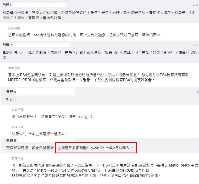 2017年台灣有網友購買了Metro Redux實體片,結果在CUH-2017A執行,100%死當!