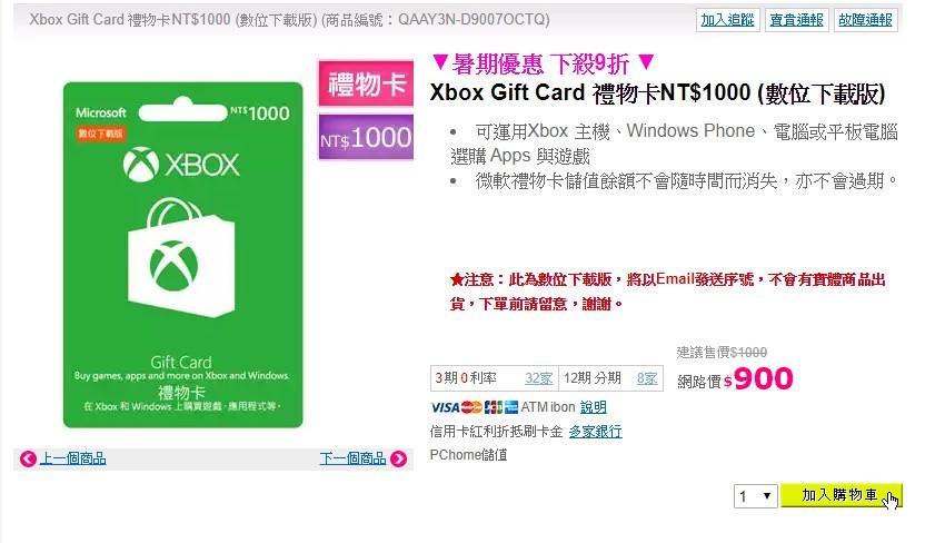 Xbox夏季禮物卡祭典 禮物卡九折