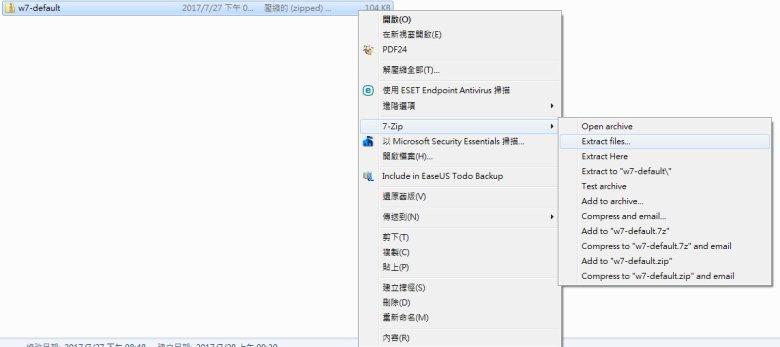 利用解壓縮軟體解壓縮w7-default的壓縮檔