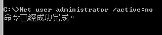 關閉administrator的登入權限