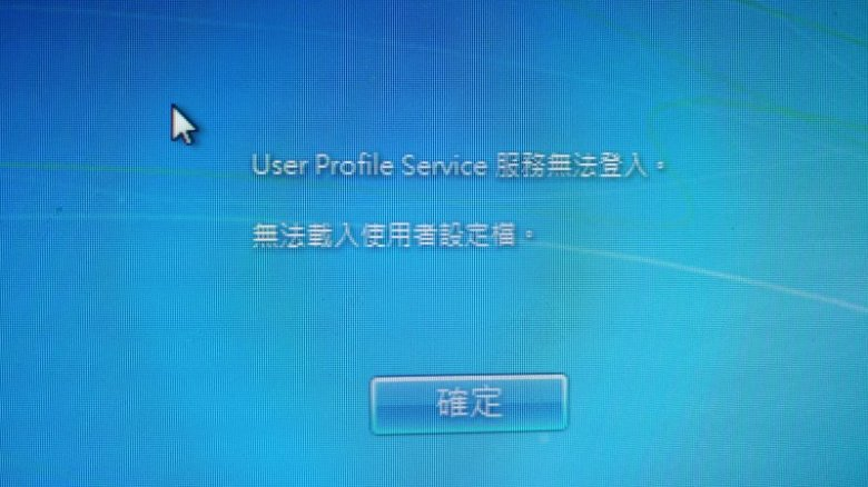 User Profile Service 服務無法登入 無法載入使用者設定檔