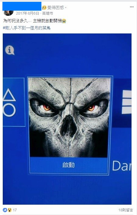 PS4 slim死當