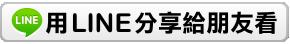 如何在wordpress.com新增LINE的分享按鈕?