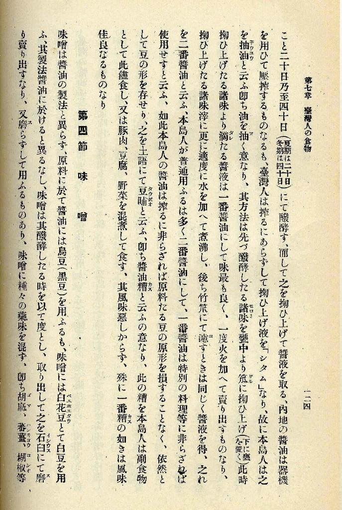 臺灣日日新報社 臺灣風俗誌-醬油-02