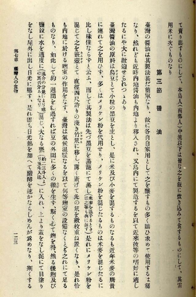 臺灣日日新報社 臺灣風俗誌-醬油