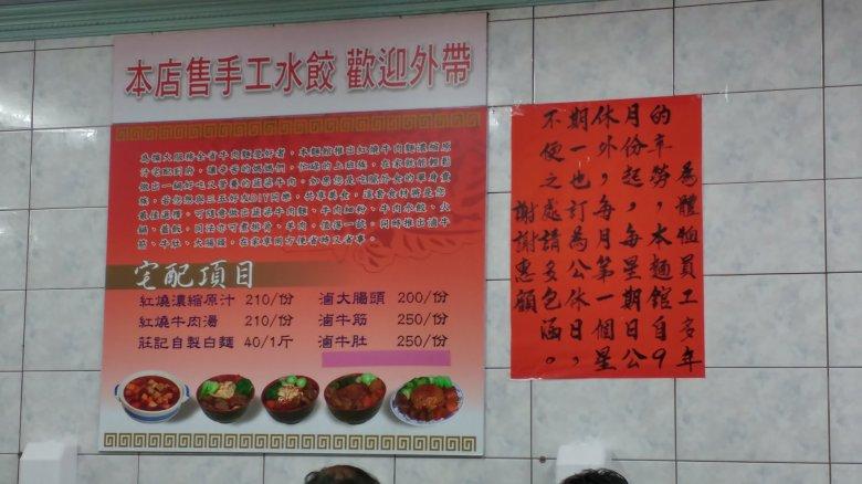 莊記牛肉麵館