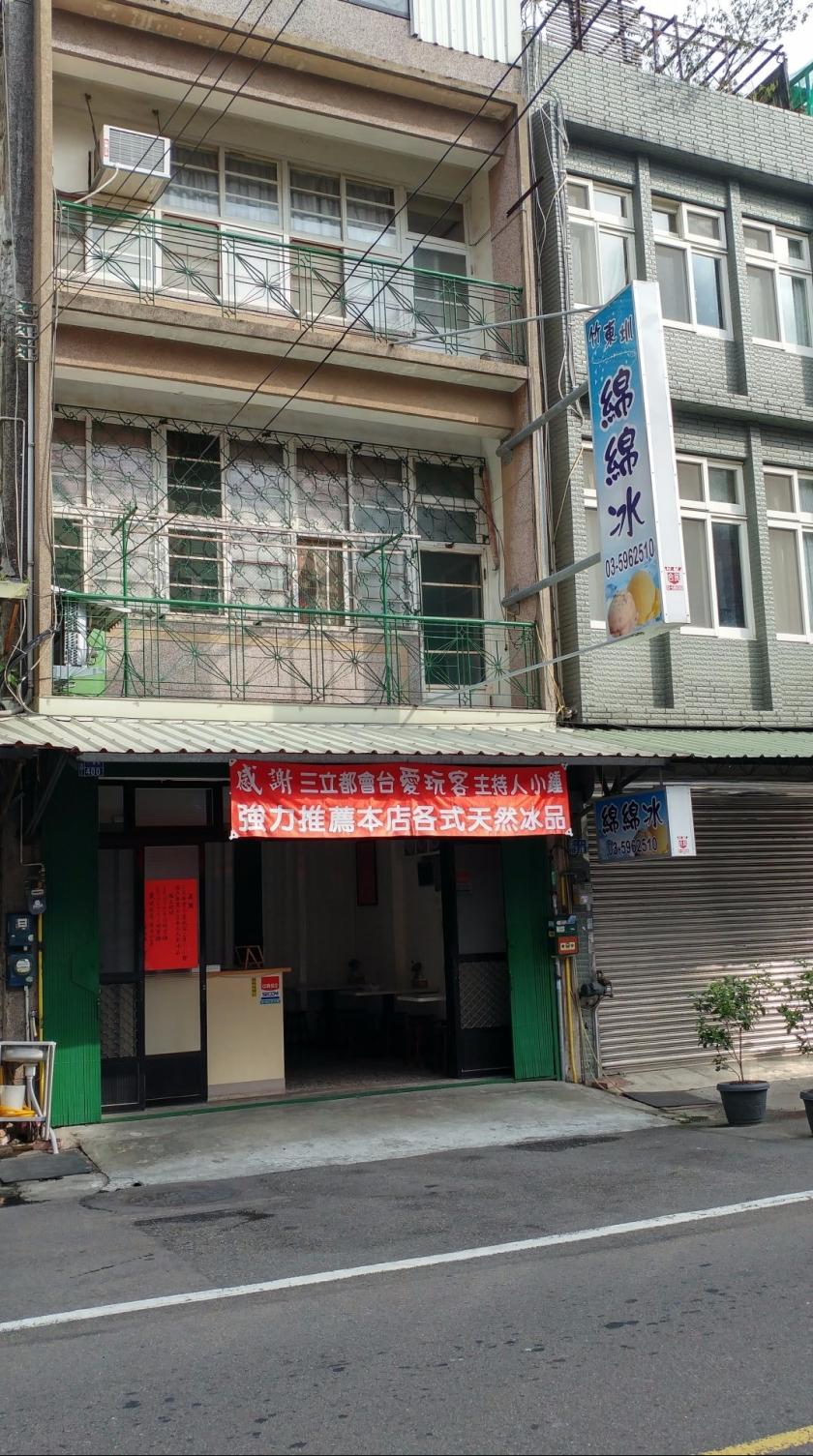 竹東圳綿綿冰