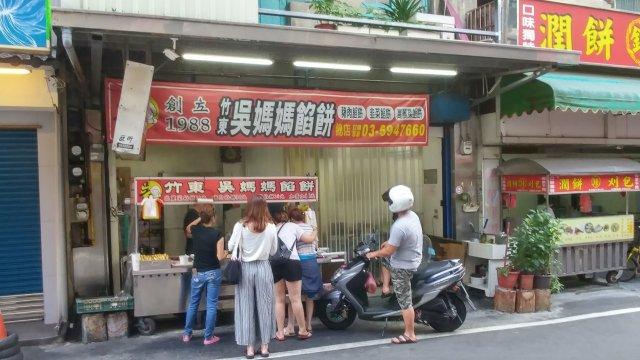 竹東吳媽媽餡餅